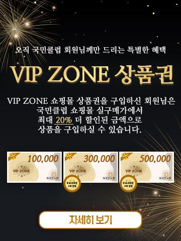 vip_zone_popup.jpg